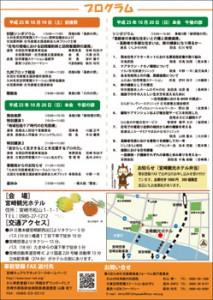 4th_kyushuf_details